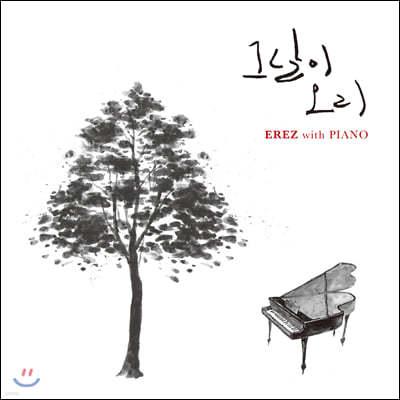 에레즈 위드 피아노 (EREZ with Piano) - 그날이 오리