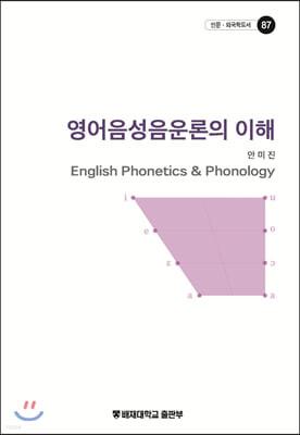 영어음성음운론의 이해