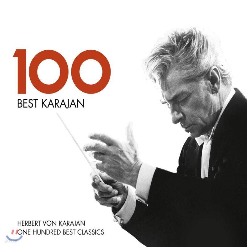 카라얀 베스트 100 (100 Best Karajan)