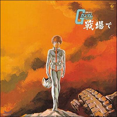 기동전사 건담: 전장에서 애니메이션 음악 (Mobile Suit Gundam at Battle Field OST by Watanabe Takeo / Matsuyama Yushi) [LP]