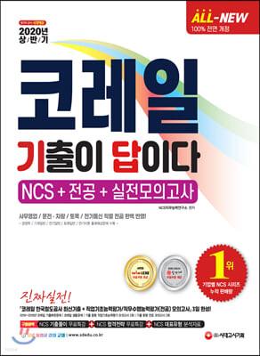 2020 상반기 All-New 기출이 답이다! NCS 코레일 한국철도공사 직업기초능력평가 & 직무수행능력평가