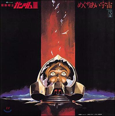 기동전사 건담 3: 해후의 우주 애니메이션 음악 (Mobile Suit Gundam III: Meguriai Sora OST) [LP]