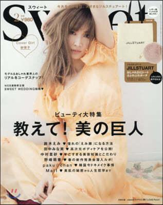 Sweet(スウィ-ト) 2020年2月號