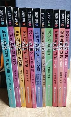경로당교재 세트 1~12권