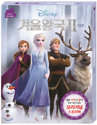 디즈니 겨울왕국 2 무비 동화 박스 세트