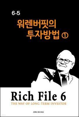 Rich File (리치파일) 6-5