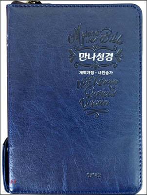 만나성경 (개역개정/해설새찬송가/특소/색인/지퍼) - 네이비
