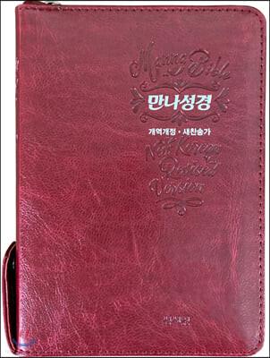 만나성경 (개역개정/해설새찬송가/특소/색인/지퍼) - 자주
