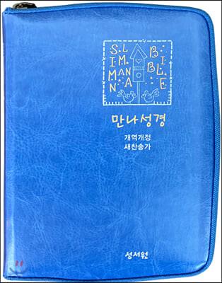 만나성경 (개역개정/해설새찬송가/특미니/색인/지퍼) - 블루