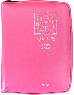 만나성경 (개역개정/해설새찬송가/특미니/색인/지퍼) - 핑크