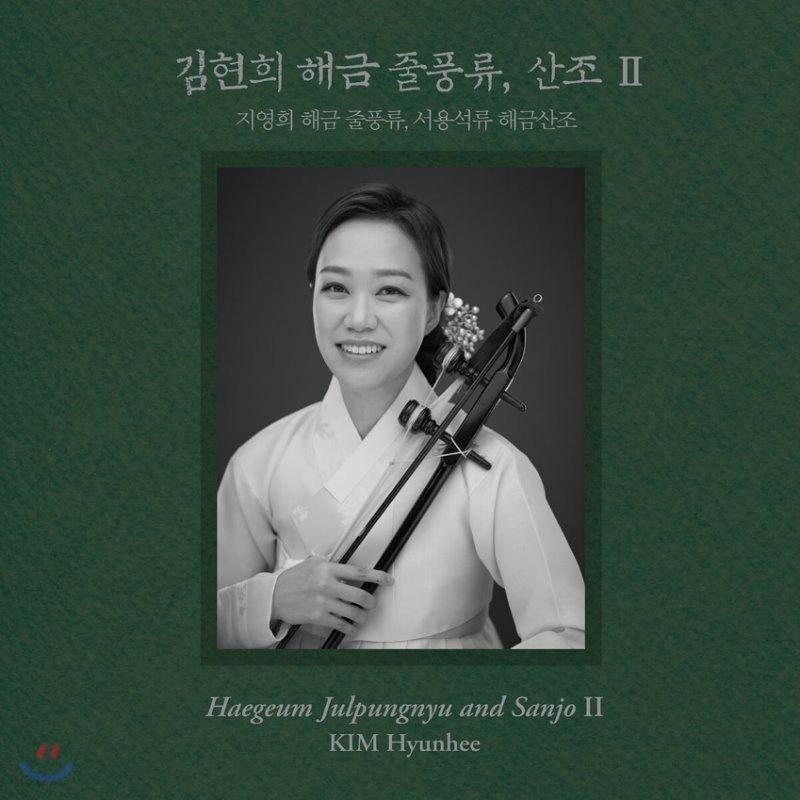 김현희 - 2집 지영희 해금 줄풍류, 서용석류 해산조