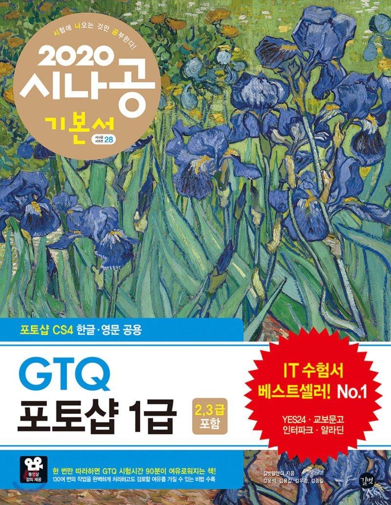 2020 시나공 GTQ 포토샵 1급