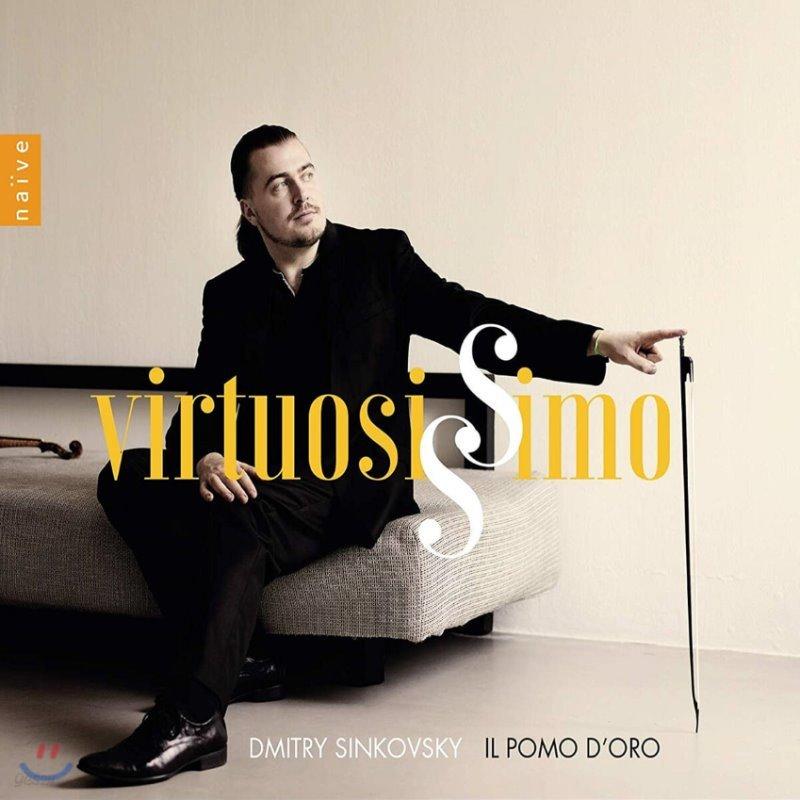 Dmitry Sinkovsky 비르투오지시모 - 바이올린 협주곡집 (virtuosissimo)