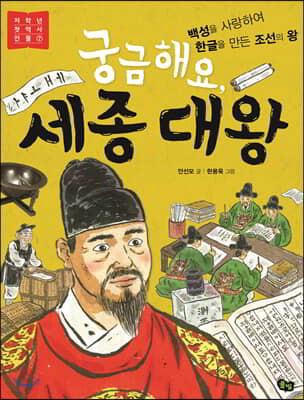 궁금해요, 세종 대왕 - 저학년 첫 역사 인물 7