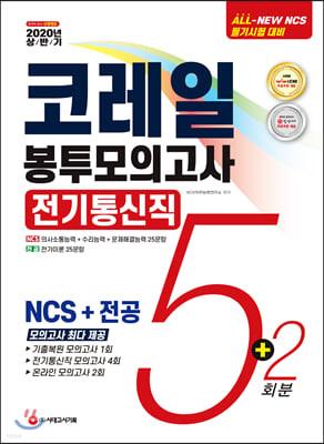 2020 상반기 All-New NCS 코레일 한국철도공사 전기통신직 봉투모의고사 5+2회분