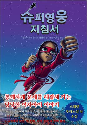 슈퍼영웅 지침서 2