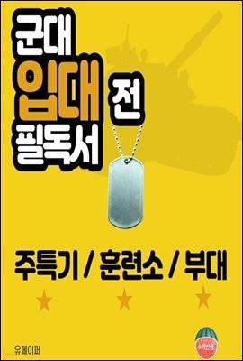 군대 입대 전 필독서
