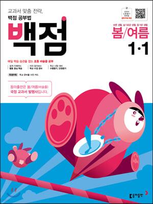 동아 백점 초등 바슬즐 1-1 (2021년용)