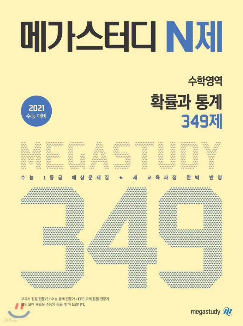 메가스터디 N제 수학영역 가/나형 확률과 통계 349제 (2020년)