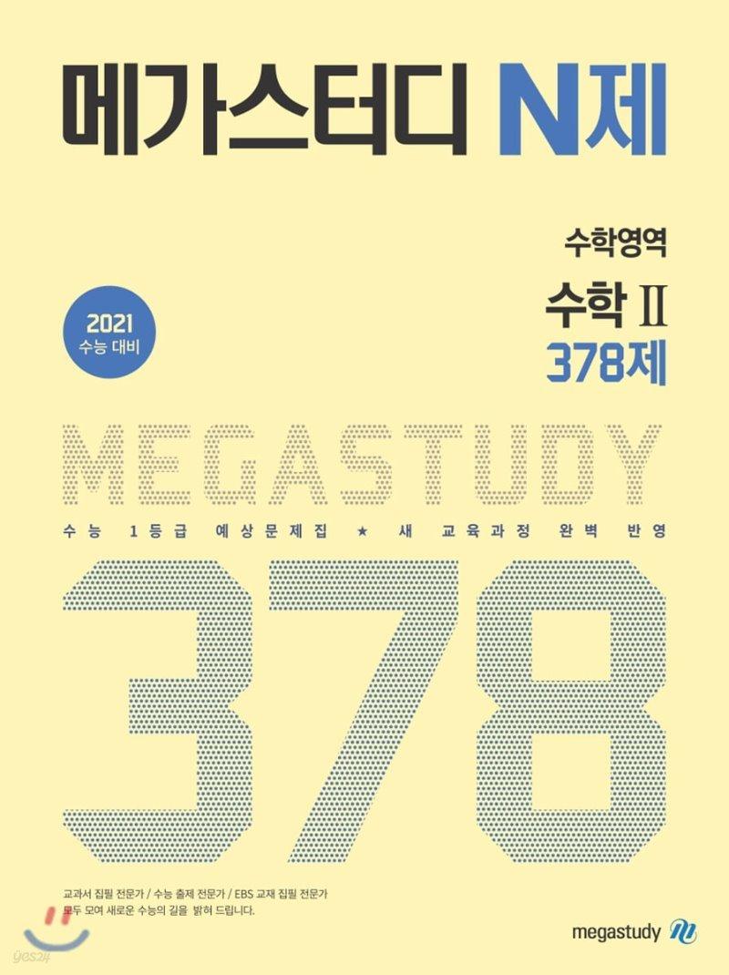 메가스터디 N제 수학영역 나형 수학2 378제 (2020년)