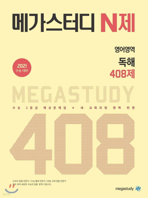 메가스터디 N제 영어영역 독해 408제 (2020년)