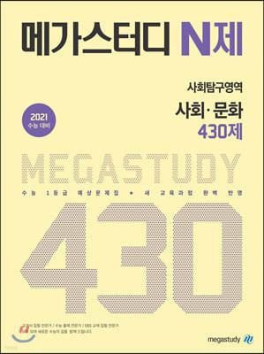 메가스터디 N제 사회탐구영역 사회문화 430제 (2021년용)