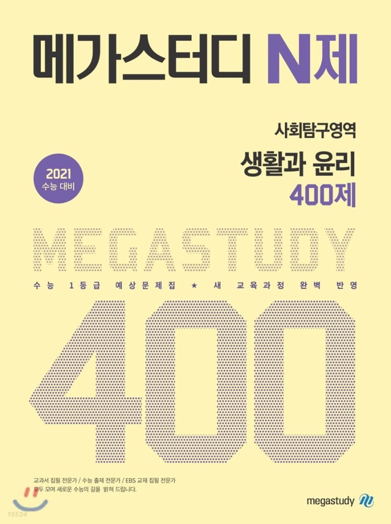 메가스터디 N제 사회탐구영역 생활과 윤리 400제 (2021년용)