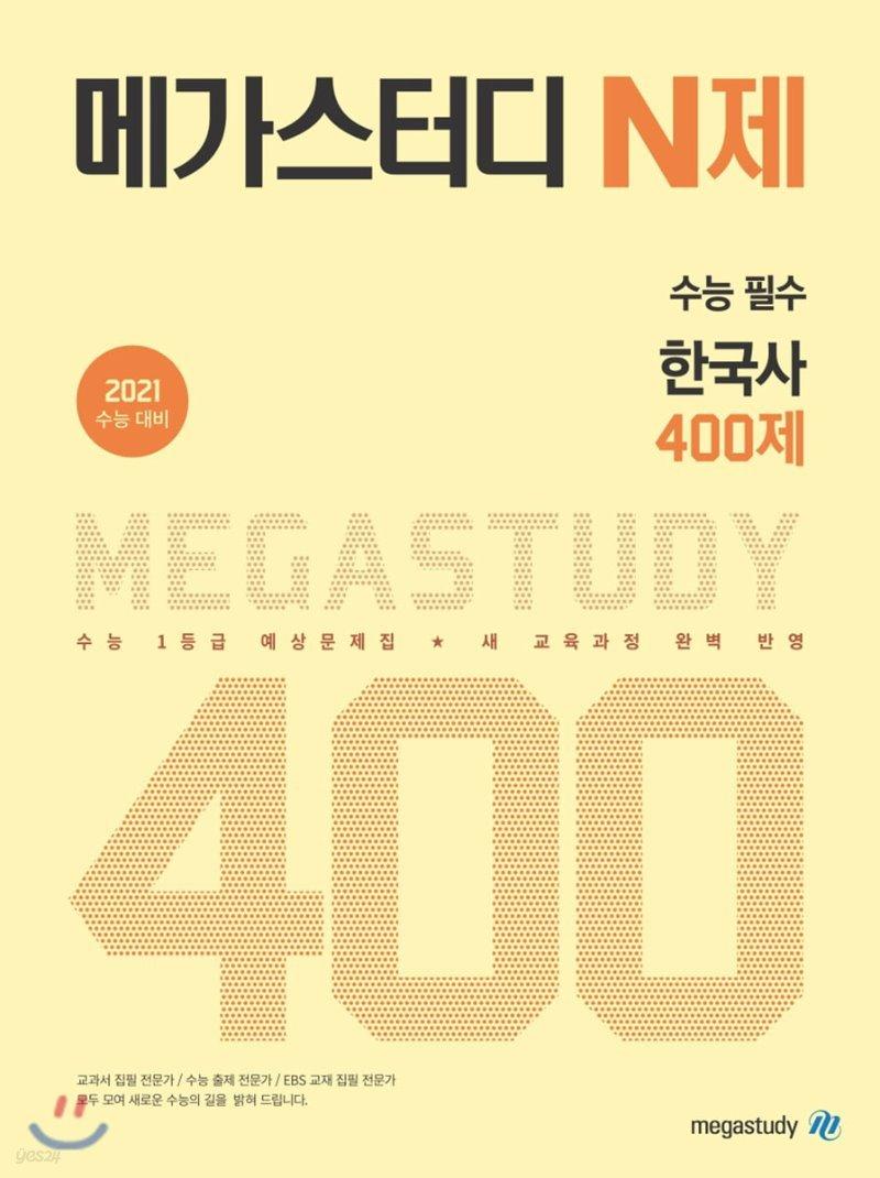 메가스터디 N제 수능 필수 한국사 400제 (2021년용)