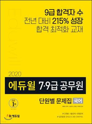 2020 에듀윌 7·9급 공무원 단원별 문제집 국어