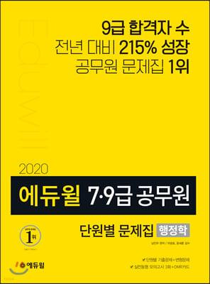 2020 에듀윌 7·9급 공무원 단원별 문제집 행정학