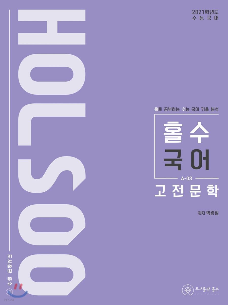 홀로 공부하는 수능 국어 기출 분석 고전문학 (2020년)