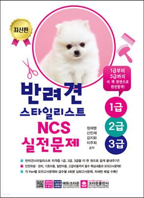 2020 반려견스타일리스트 NCS 실전문제 1, 2, 3급