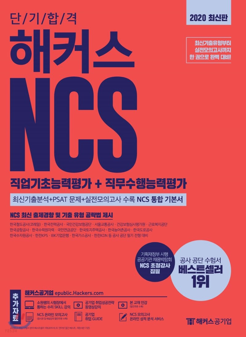 2020 단기합격 해커스 NCS 직업기초능력평가+직무수행능력평가