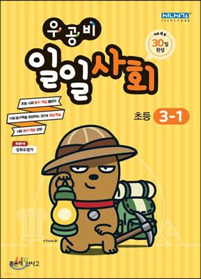 우공비 일일사회 3-1