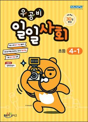 우공비 일일사회 4-1