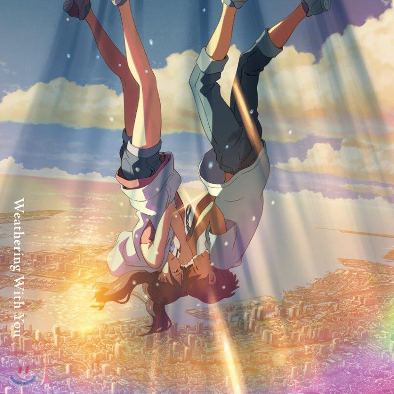 날씨의 아이 애니메이션 음악 (Weathering With You OST by Radwimps) [Complete Version]