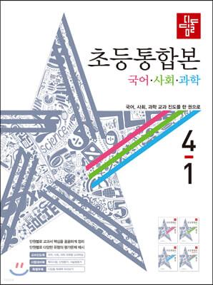 디딤돌 초등 국사과 통합본 4-1 (2020년)