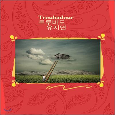 유지연 - 트루바도 (Troubadour)