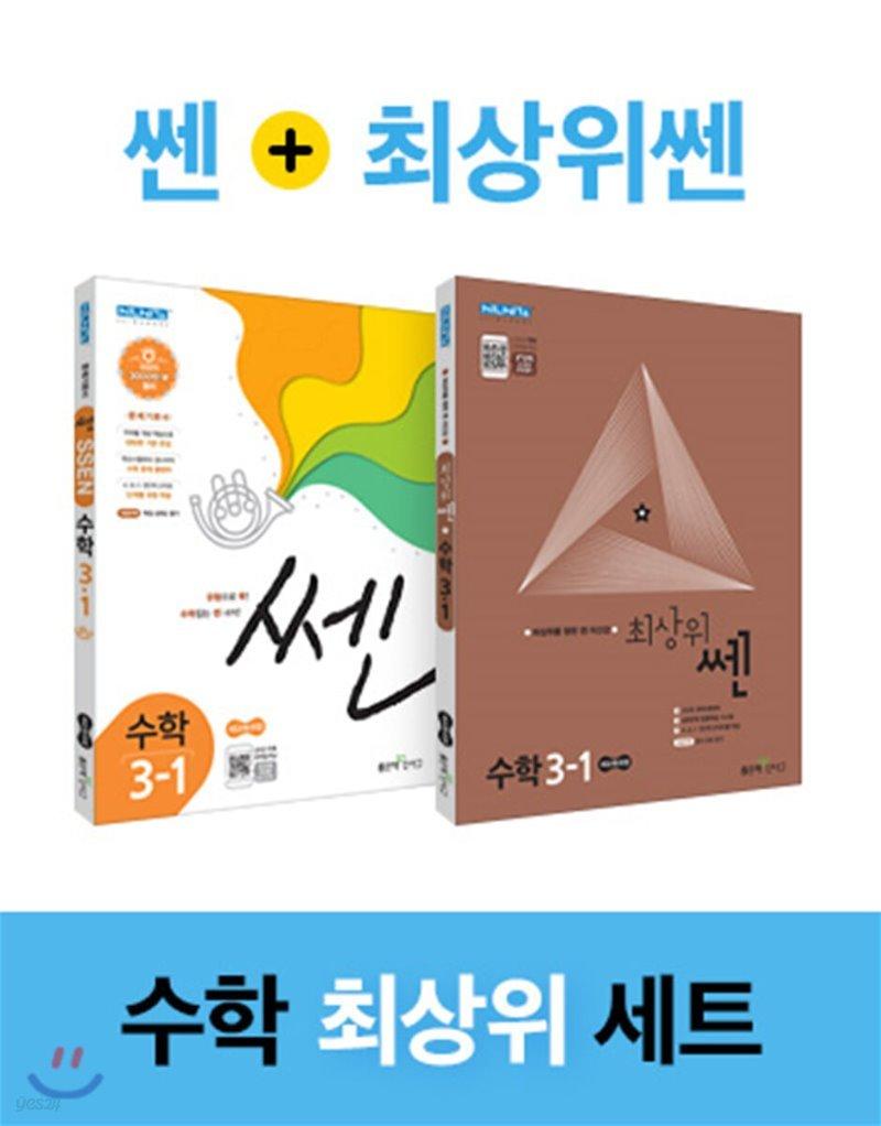 신사고 SSEN 쎈 수학 최상위세트 초등 3-1 (2020)