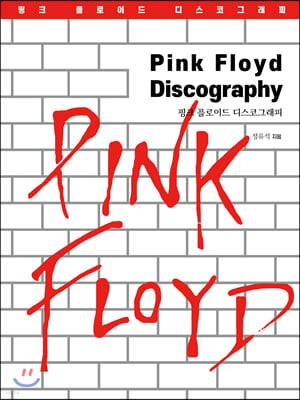 핑크 플로이드 디스코그래피