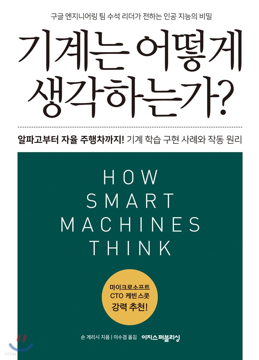 기계는 어떻게 생각하는가?