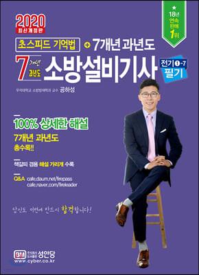 2020 초스피드 기억법+7개년 소방설비기사 필기(전기①-7)