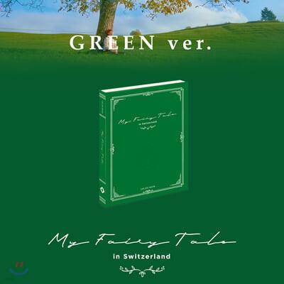 이진혁 화보집 'My Fairy Tale' [Green ver.]