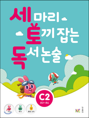 세 마리 토끼 잡는 독서 논술 C2