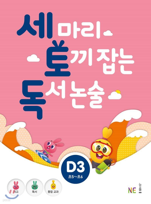 세 마리 토끼 잡는 독서 논술 D3