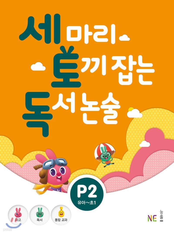 세 마리 토끼 잡는 독서 논술 P2