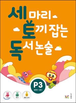 세 마리 토끼 잡는 독서 논술 P3