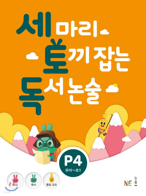 세 마리 토끼 잡는 독서 논술 P4