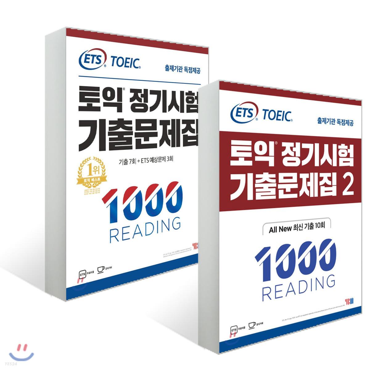 ETS 토익 정기시험 기출문제집 1000 READING 리딩 vol.1~2권 세트