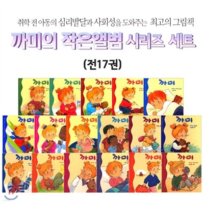 까미의 작은앨범 시리즈 세트 (전17권)
